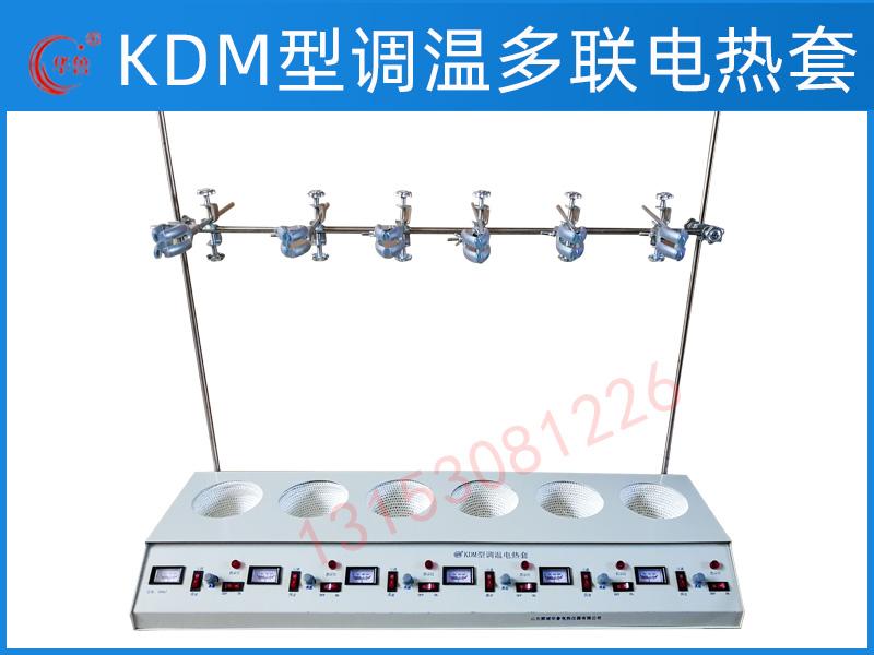 KDM型调温多联电热套