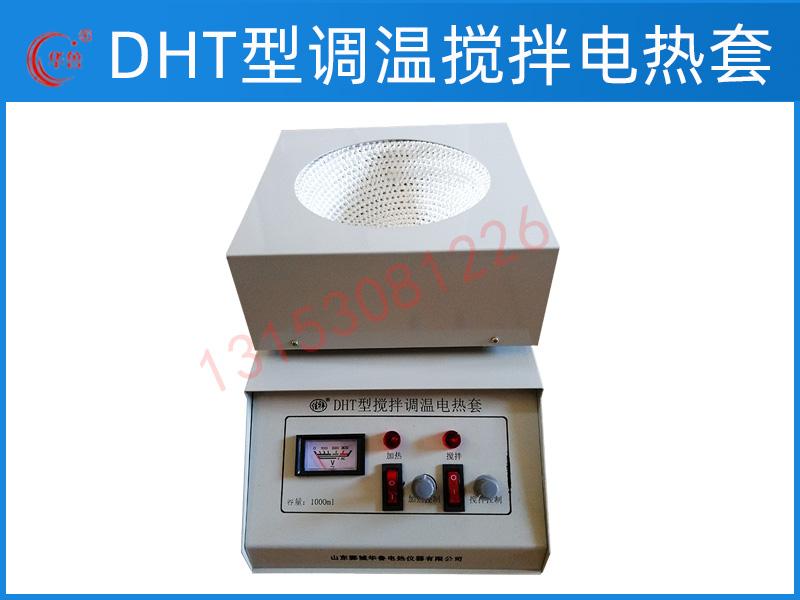 DHT型调温磁力搅拌电热套