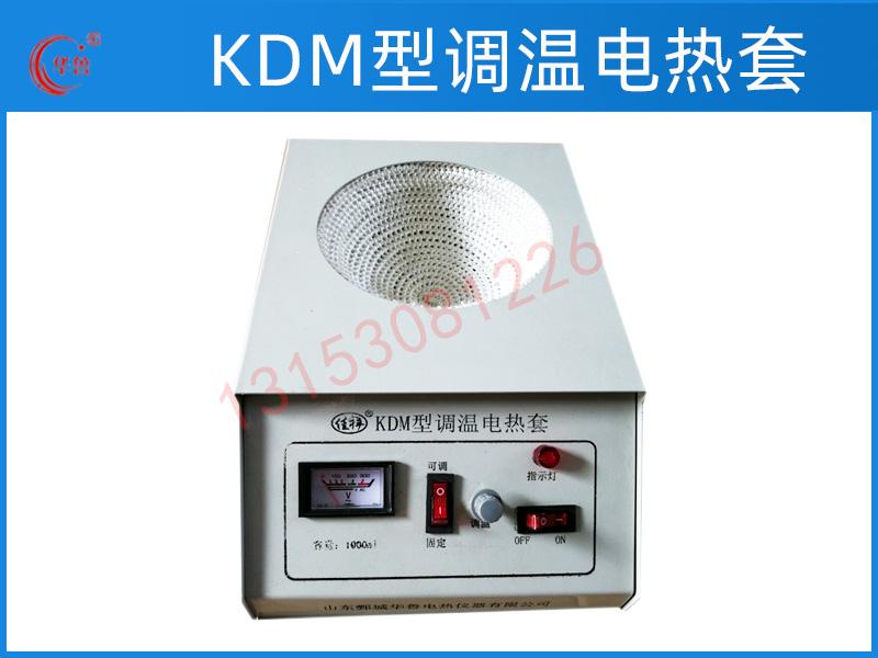 KDM型可调控温电热套