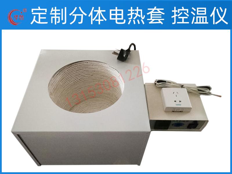 定制分体电加热套